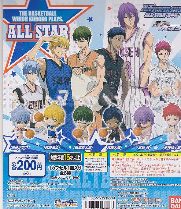 ■黒子のバスケ 黒子のバスケスイングALL STAR<前篇>■全6種