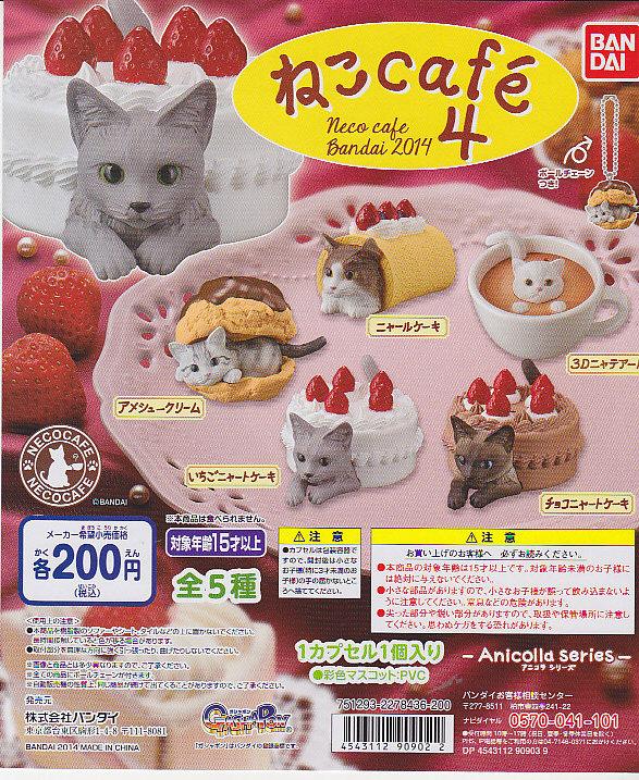 ■ねこcafe4■5種