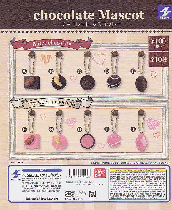 ■チョコレート マスコット■全10種