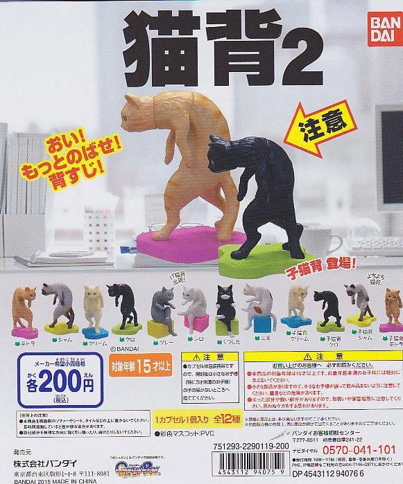 ■猫背2■全12種