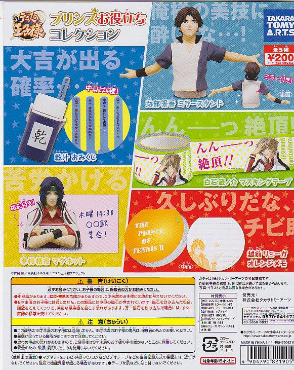 ■新テニスの王子様 プリンスお役立ちコレクション■5個