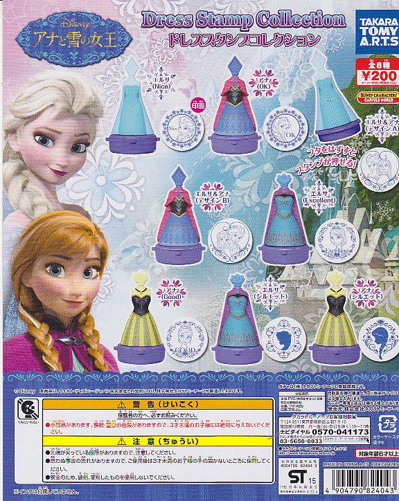 ■アナと雪の女王 ドレススタンプコレクション■全8種