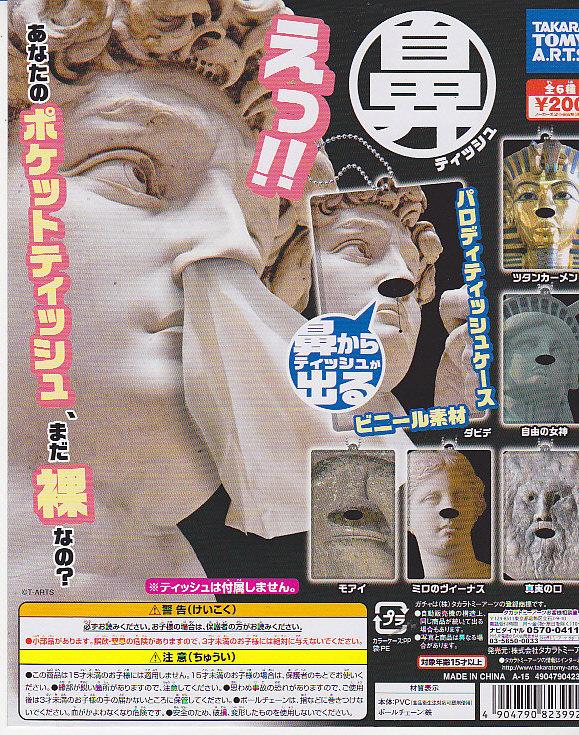 ■鼻ティッシュ■全6種