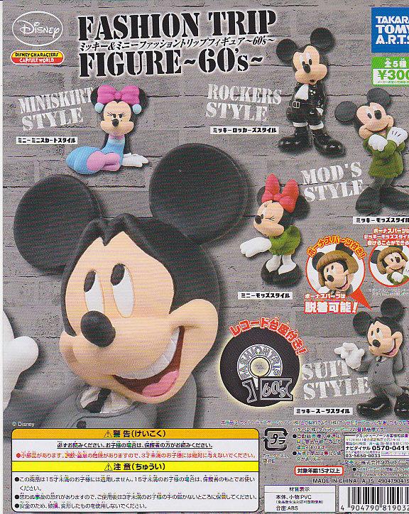 ■ミッキー&ミニー ファッショントリップフィギュア 〜60s〜■全5種