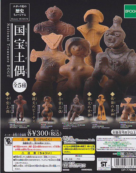 ■歴史ミュージアム 国宝土偶■全5種