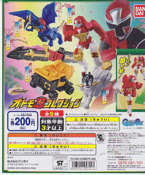 ■オトモ忍コレクション(烈車戦隊トッキュウジャー後番組 ギミック付ロボットフィギュア)■5個
