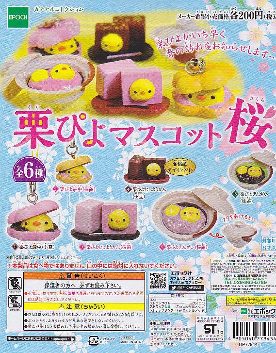 ■栗ぴよマスコット 桜■全6種予定※※