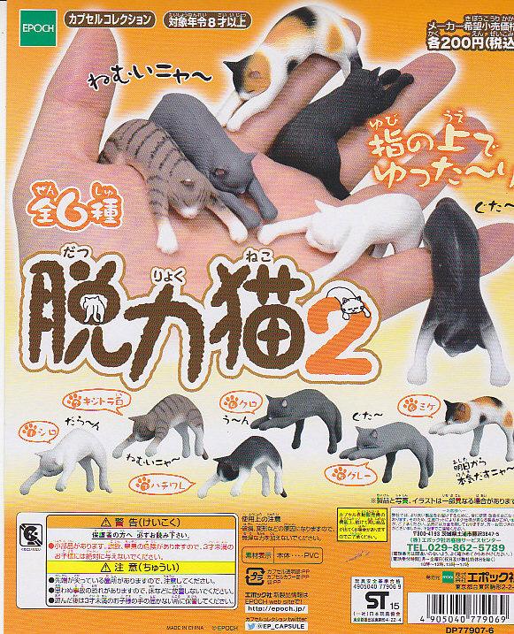 ■脱力猫2■5種+1個重複