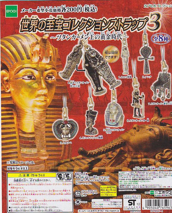 ■再販 世界の至高コレクションストラップ3 ツタンカーメンの黄金時代■8種