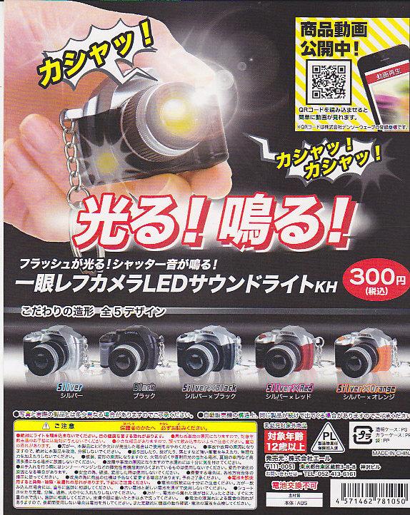■一眼レフカメラLEDサウンドライトKH■5個