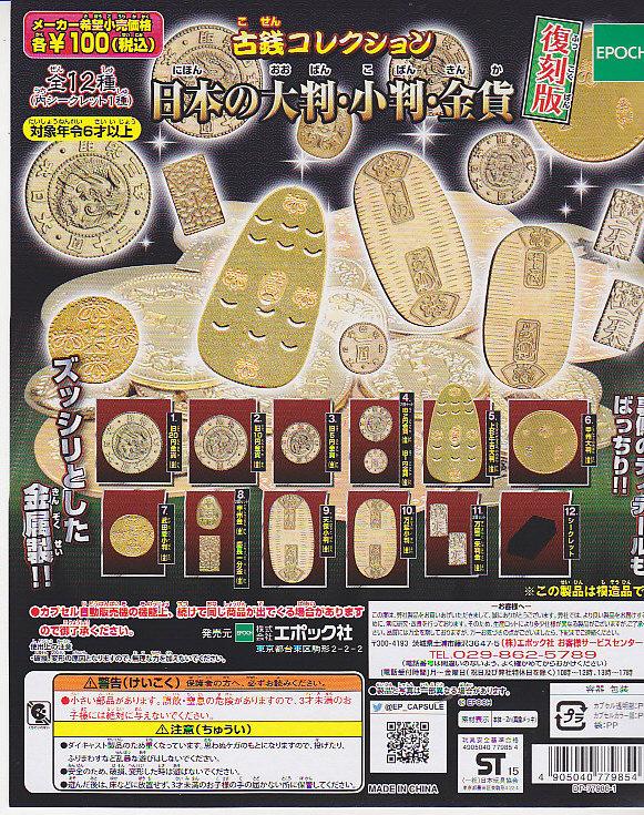 ■復刻版 古銭コレクション 日本の大判・小判・金貨■全12種+4個重複