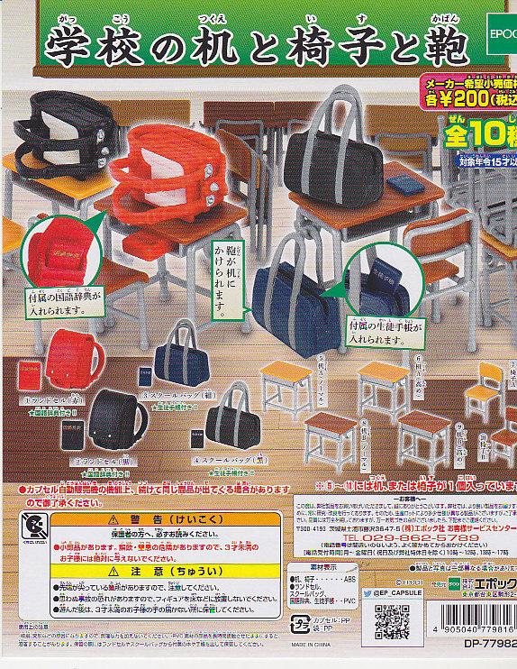 ■学校の机と椅子と鞄■8種+2個重複