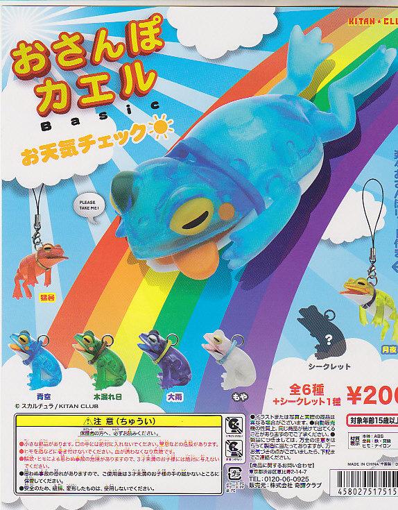 ■おさんぽカエル Basic お天気チェック■6種