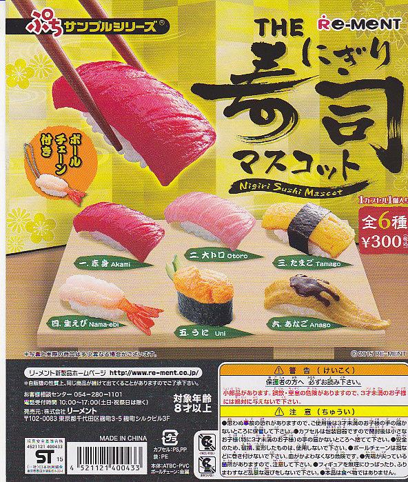 ■ぷちサンプルシリーズ THE にぎり寿司マスコット■全6種