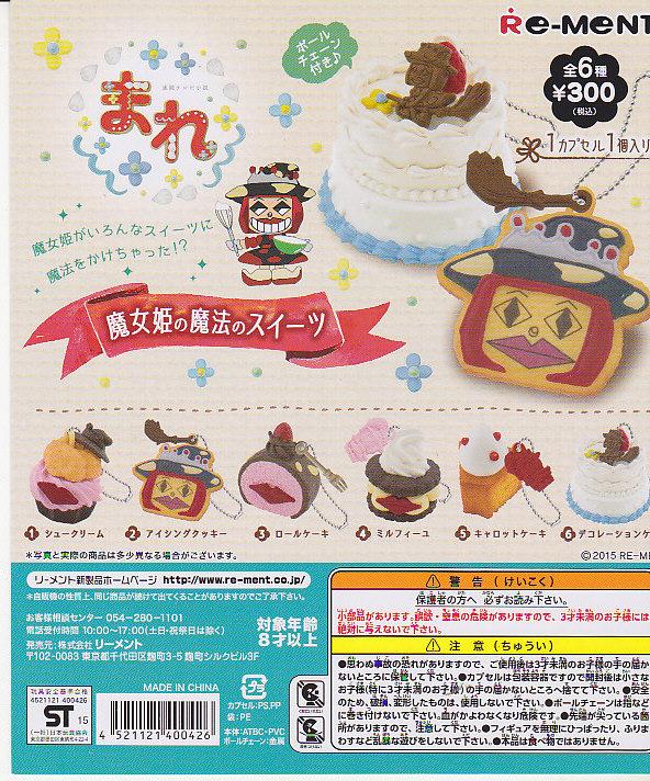 ■:NHK連続テレビ小説【まれ】魔法姫の魔法スイーツ■全6種+POP台紙付