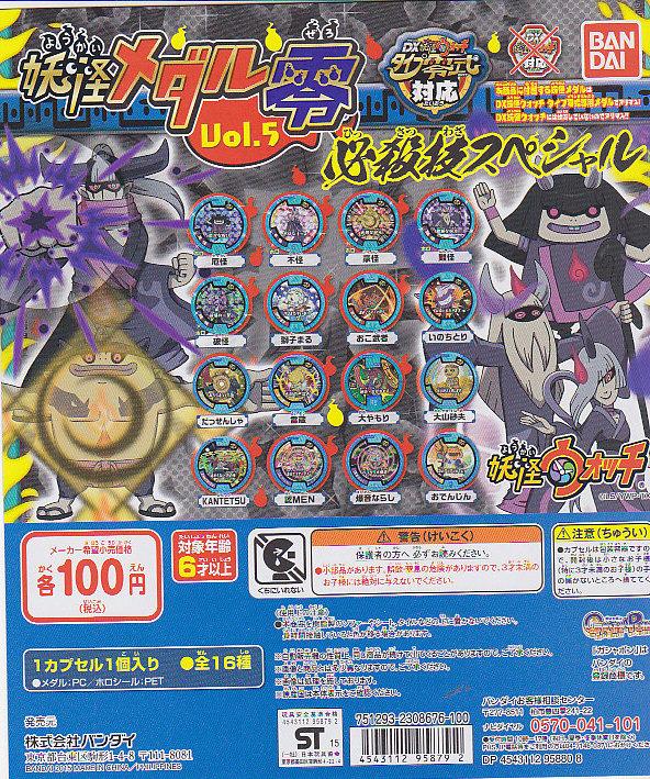 ■妖怪ウオッチ 妖怪メダル零vol5.−必殺技スペシャル−(上限商品)■全16種 特価