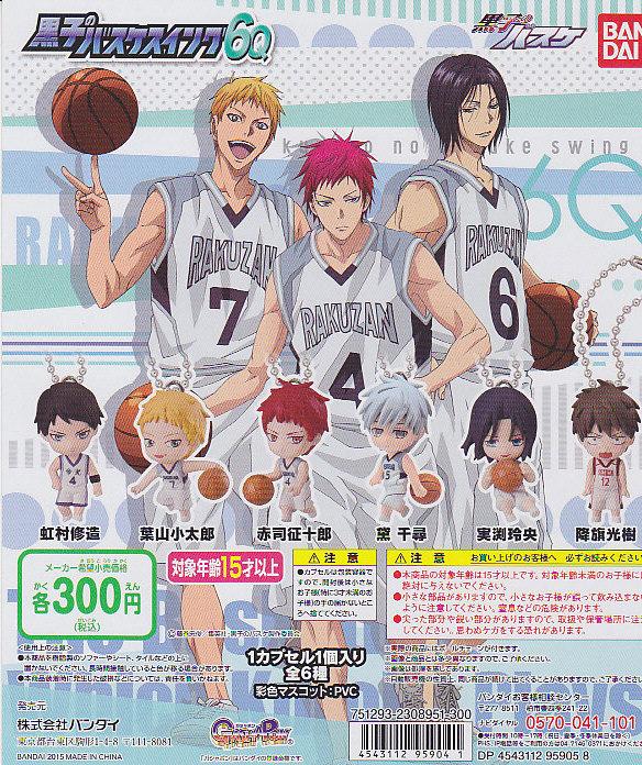 ■黒子のバスケ スイング6Q■6種