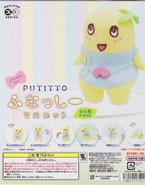 ■PUTITTOシリーズ PUTITTOふなっしーマスコット パステルver.■全6種