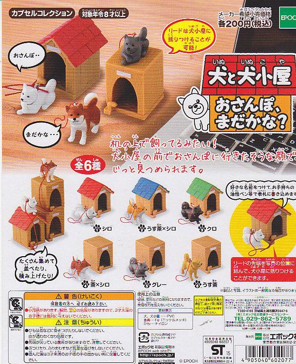 ■犬と犬小屋 おさんぽ、まだかな?■全6種