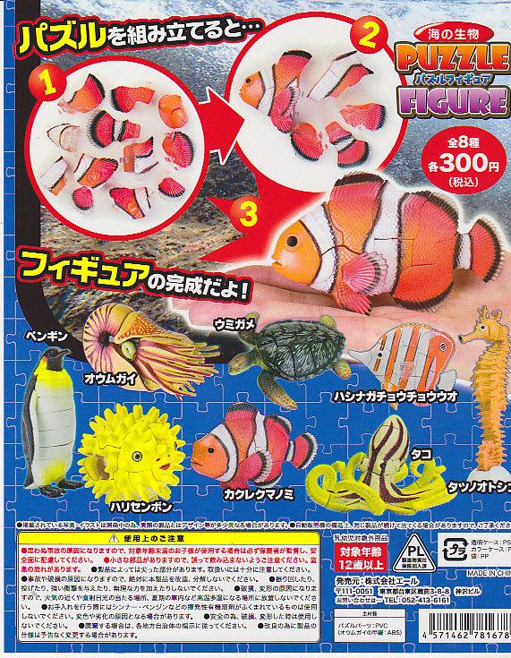 ■海の生物パズルフィギュア■全8種