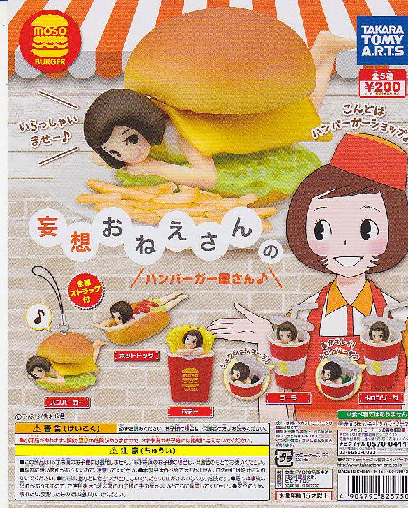 ◎妄想おねえさんのハンバーガー屋さん■全5種