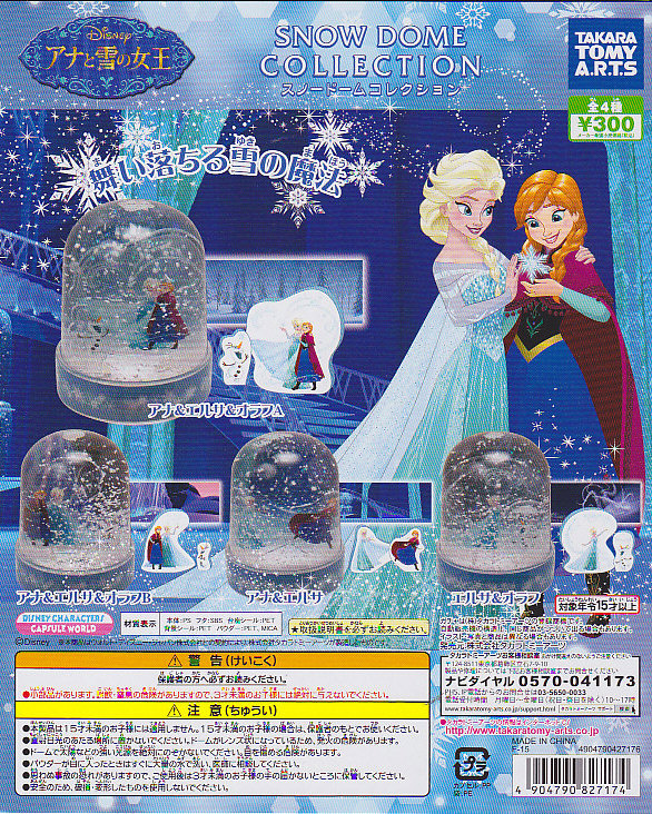 ■アナと雪の女王スノードームコレクション■全4種