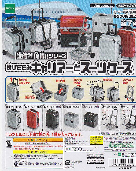 ■折りたたみキャリアーとスーツケース■7個