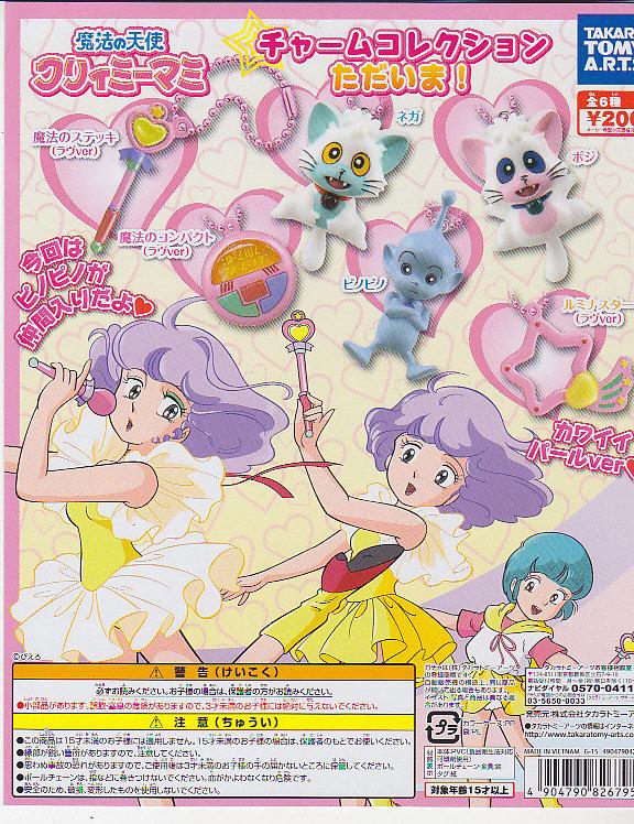 ■魔法の天使クリィミーマミ チャームコレクション ただいま!■6種