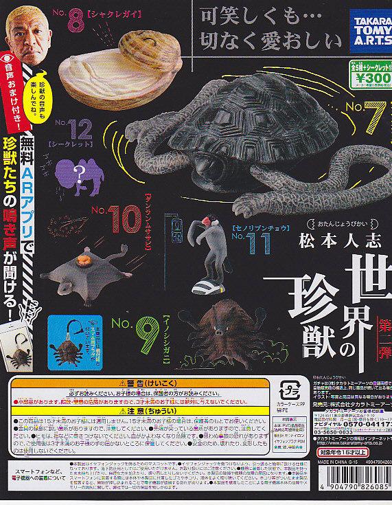 ■松本人志 世界の珍獣 第二弾■4種
