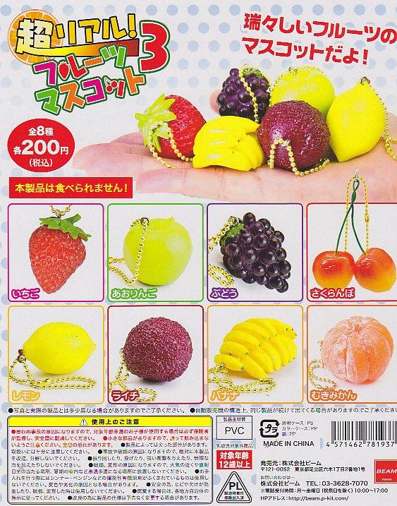 ■超リアルフルーツマスコットPart3■8種