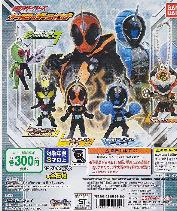 ■仮面ライダーシリーズ オールライダースイング(仮)■5種