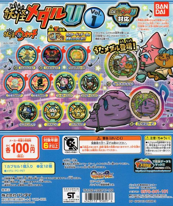 ■妖怪ウオッチ 妖怪メダルU(上限商品)■全12種