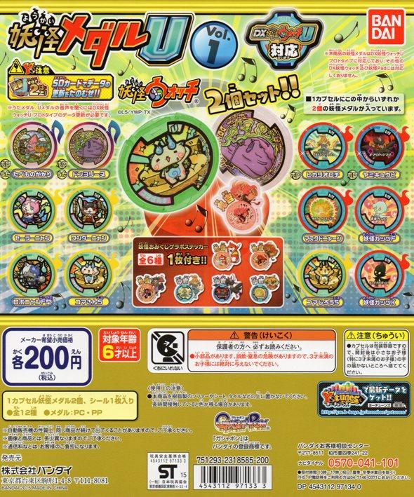 ■妖怪ウオッチ 妖怪メダルU(2枚セット)■全6種(12枚)