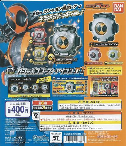 ■仮面ライダーゴースト変身なりきりアイテム1■ノーマル3種