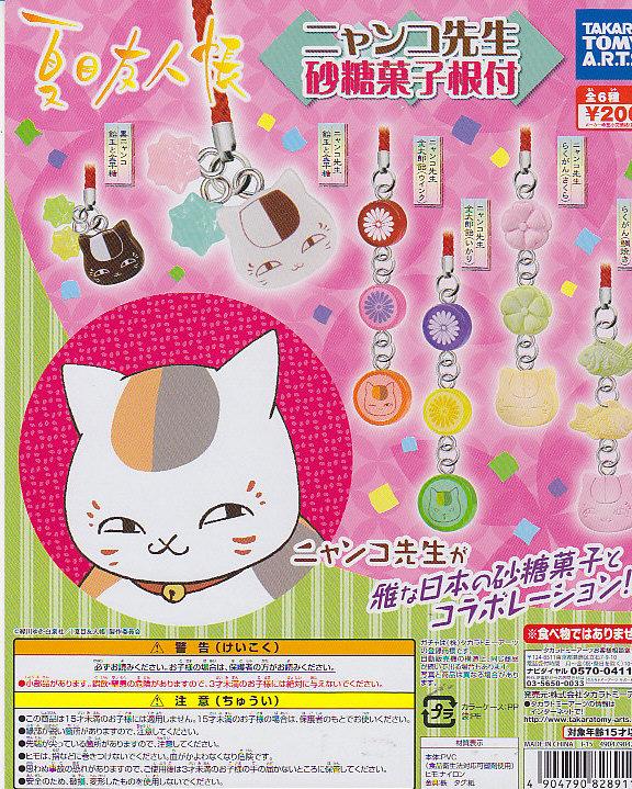 ■夏目友人帳 ニャンコ先生砂糖菓子根付■5種+重複1個