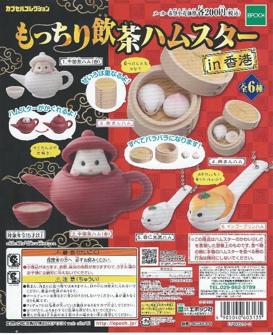 ■:もっちり飲茶ハムスターin香港■全6種