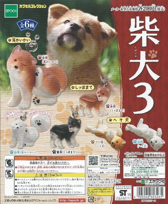 ■柴犬3■全6種