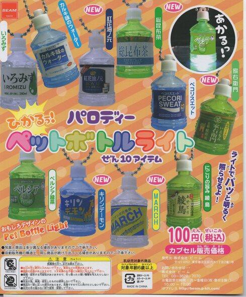 ■パロディーペットボトルライト■全10種