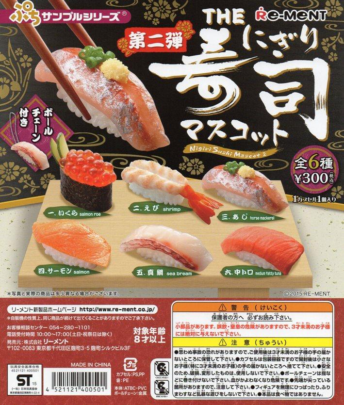 ■THEにぎり寿司マスコット第2弾■6種+POP台紙付