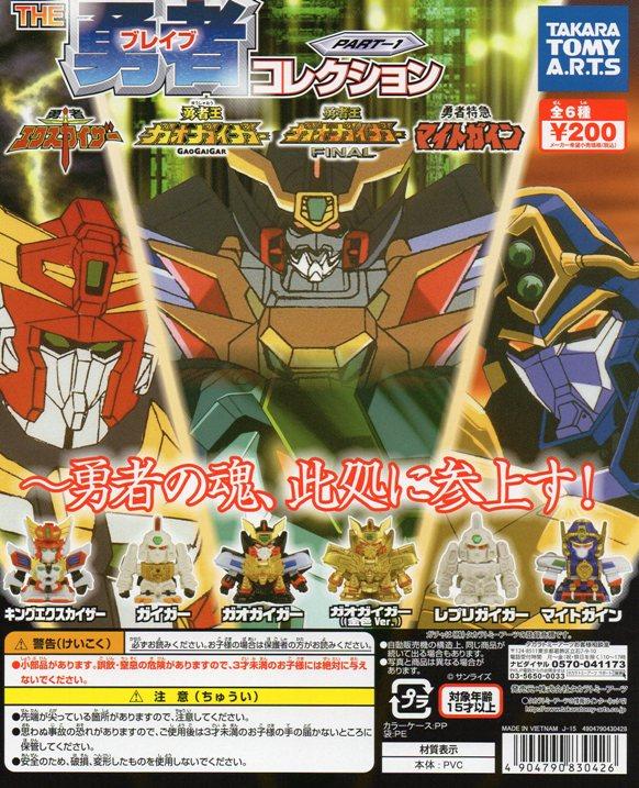 ■THE 勇者コレクションPart1■5種+1個重複