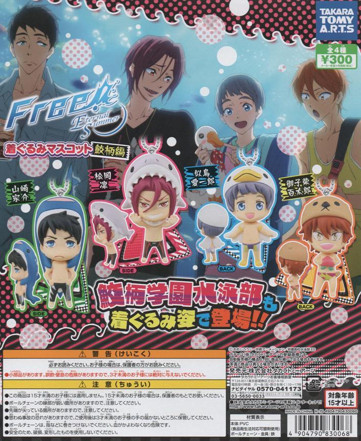 ■Free!-Eternal Summer−着ぐるみマスコット〜鮫柄編〜■全4種