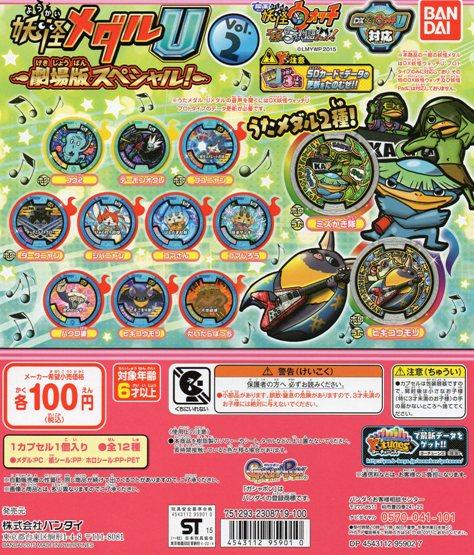 ◆妖怪メダルU�AMovieスペシャル◆12個