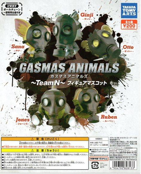 ◆ガスマスアニマルズ〜チームN〜フィギュアマスコット◆全5種