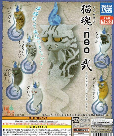 ◎猫魂.Neo弐◎全6種