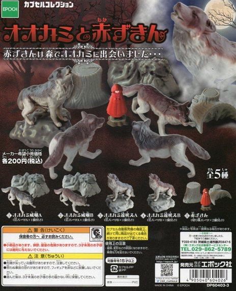 ■オオカミと赤ずきん■全5種