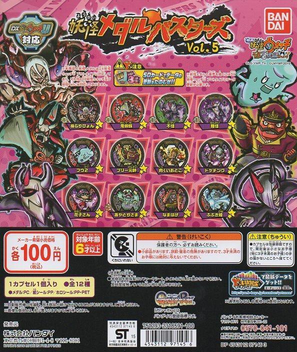 ■妖怪ウオッチ 妖怪メダルバスターズ5(上限カットあり)■12種