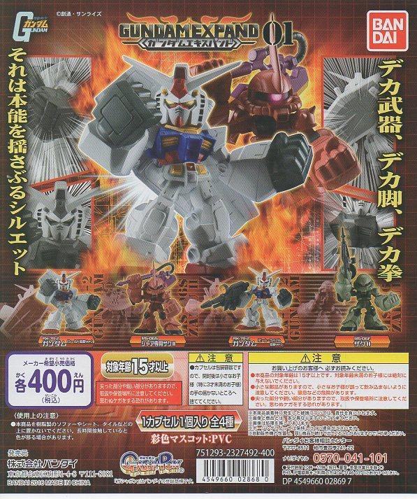 ◆機動戦士ガンダム GUNDAM EXPAND 01◆4種