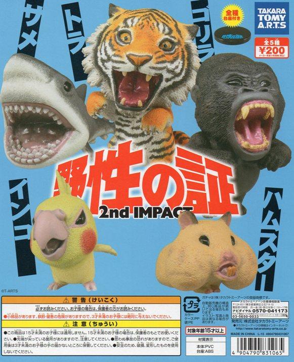 ■野生の証 2nd IMPACT■5種