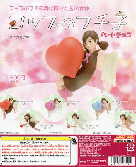 ◆コップのフチ子 ハートチョコ◆6種+POP台紙