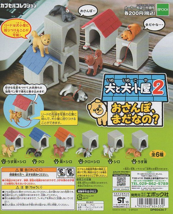 ◆犬と犬小屋2 おさんぽ、まだなの?◆6種